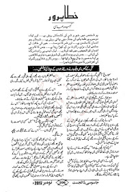 Khata parwar novel by Kabeer Abbasi
