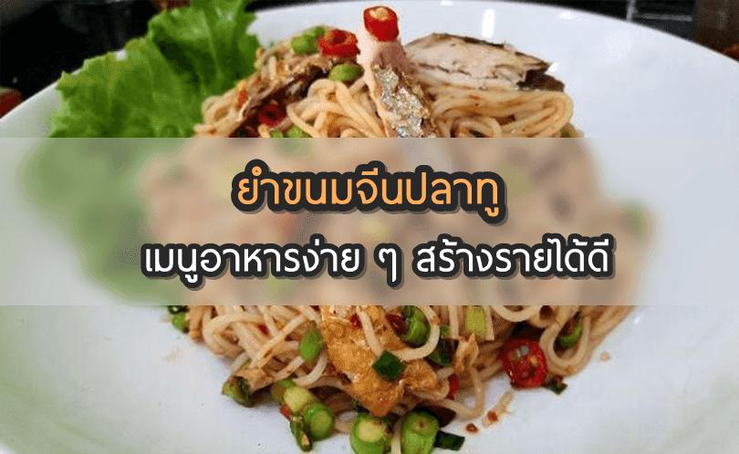 สูตรยำขนมจีนปลาทู วิธีทำยำขนมจีน