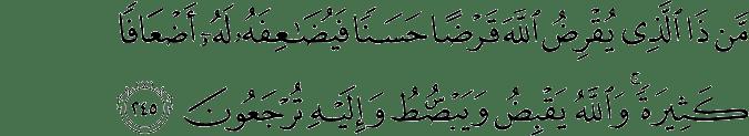Surat Al-Baqarah Ayat 245