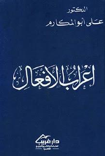 تحميل كتاب إعراب الأفعال - د علي أبو المكارم