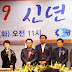 광명상공회의소 기해년(己亥年) 신년 인사회 개최