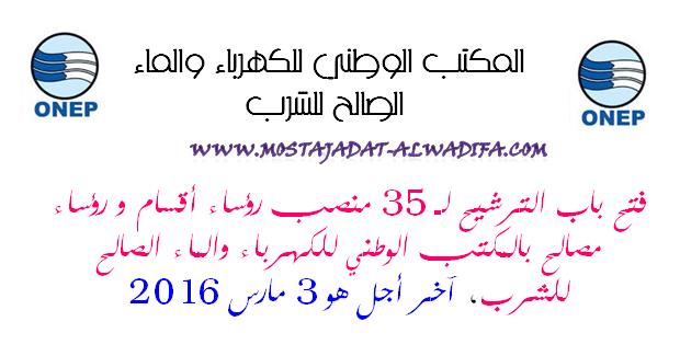 فتح باب الترشيح لـ 35 منصب رؤساء اقسام و رؤساء مصالح بالمكتب الوطني للكهرباء والماء الصالح للشرب، آخر أجل هو 3 مارس 2016