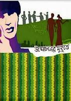 Unmochoner Muhurte By Sunil Gangopadhyay