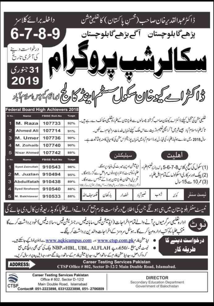 Dr. A.Q Khan school system and college scholarship 2019