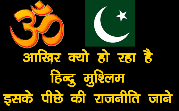 hindu mushlim ki pichhe ki rajneeti