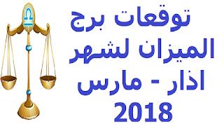 توقعات برج الميزان لشهر اذار - مارس  2018