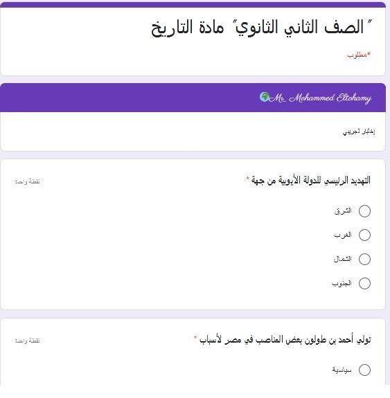 امتحان تاريخ الكترونى للصف الثاني الثانوي ترم ثانى 2020 نظام حديث مستر محمد التهامى