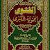 كتاب: الفتوى الحموية الكبرى (ت: التويجري) (ط. 1)