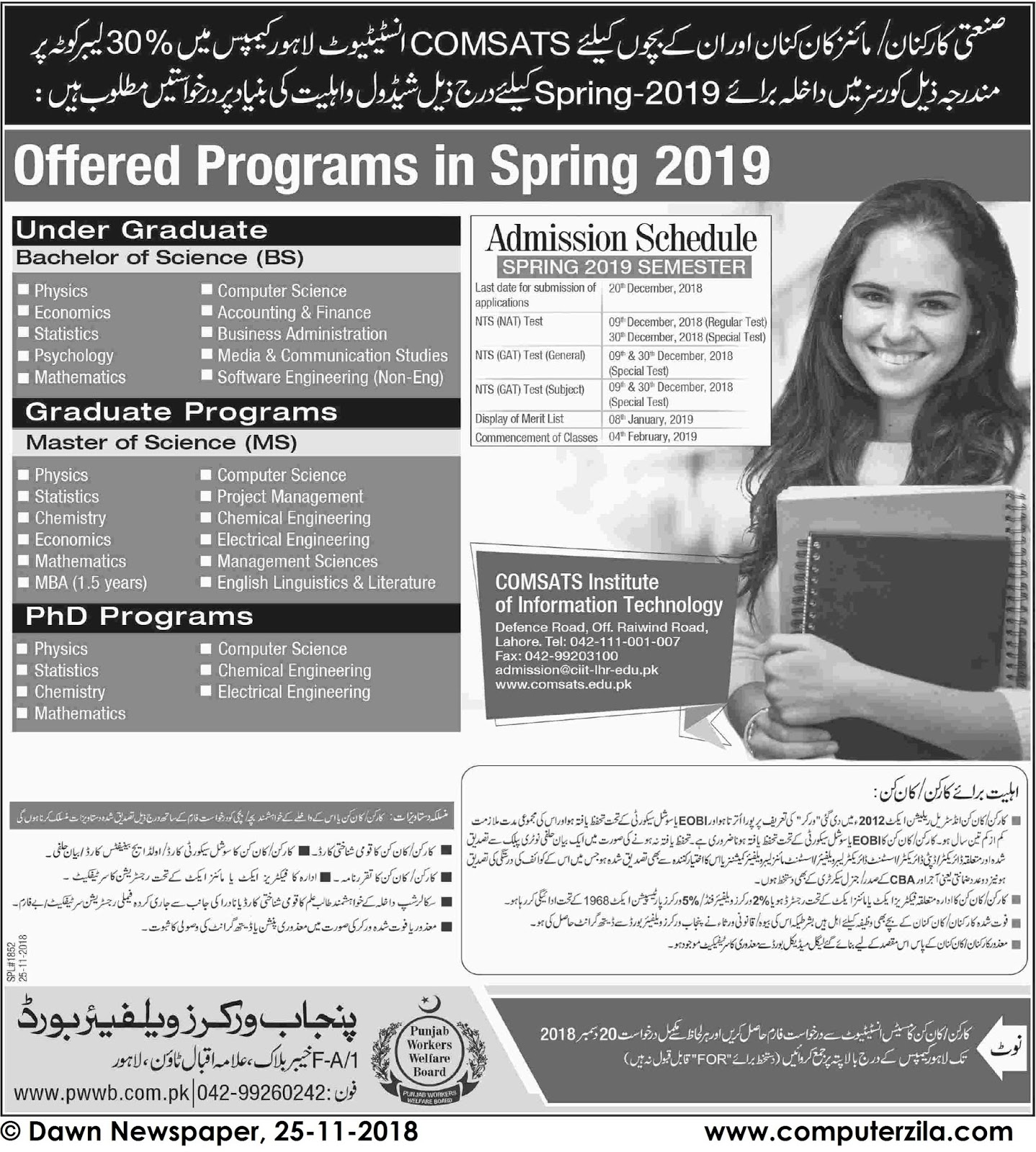 Admissions Open For Spring 2019 At CUI Lahore Campus