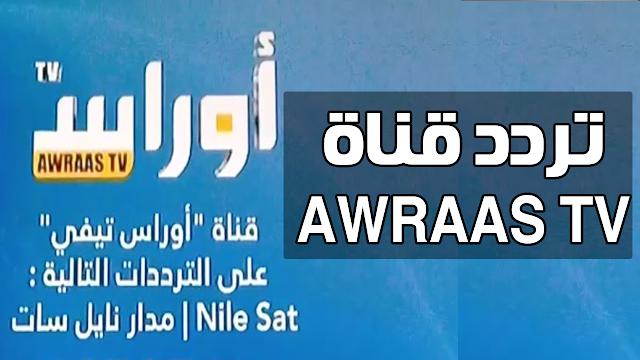 تردد قناة أوراس تي في Awraas tv بديل قناة حراك وقناة المغاربية
