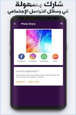 تطبيق-تعديل-الصور-Photo-Editor-للأندرويد-مجاني-3
