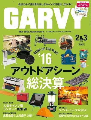 [雑誌] ガルヴィ 2017年2月3月合併号 [Garvy 2017-02-03] Raw Download