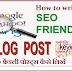 Write seo friendly blog posts SEO फ्रेंडली ब्लॉग पोस्ट कैसे लिखें