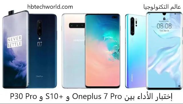 إختبار الأداء بين Oneplus 7 Pro و S10+ و P30 Pro