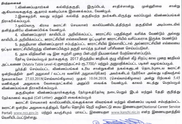 TNRD Kanchipuram Recruitment