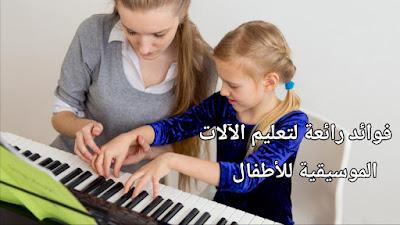 فوائد رهيبة لتعليم الآلات الموسيقية للأطفال