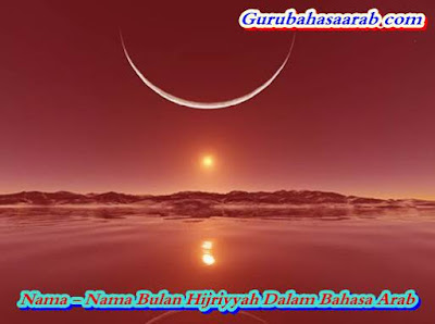 Nama - Nama Bulan Hijriyyah Dalam Bahasa Arab