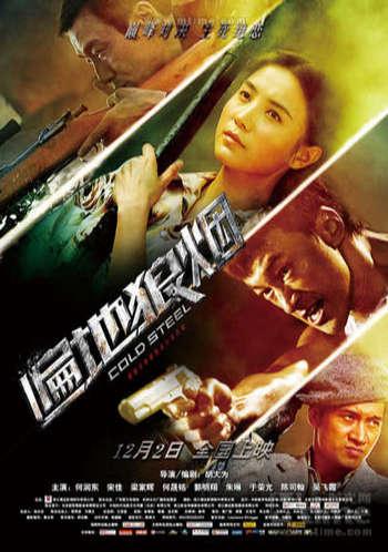 Cold Steel (2011) ทีมพิฆาต พันธุ์เหล็ก