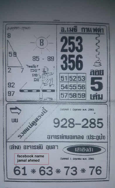 Thai Lottery 4pc Paper Magazine Next Draw 16th October 2018