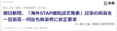 朝日新聞、「海外STAP細胞論文発表」記事の掲載を一旦拒否…何度も執筆者に修正要求