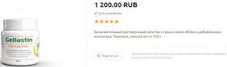 Gellastin price (Гелластин Цена 1200 рублей).jpg