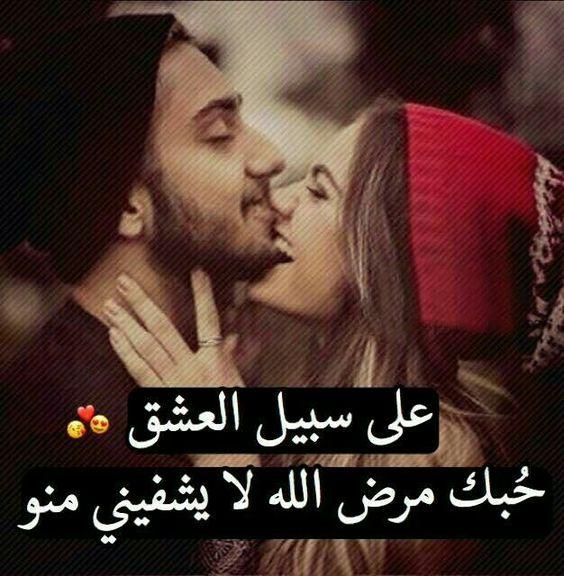 864b94c3a9274 صور رومانسيه 2019