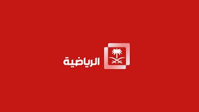 تردد قناة السعودية الرياضية 2017 الجديد على قمر نايل سات وعرب سات