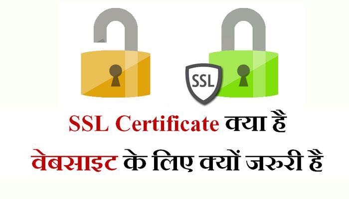 SSL Certificate Kya Hai वेबसाइट के लिए क्यों जरुरी है