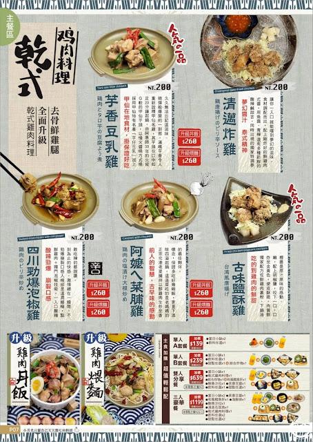 城裡的小月光-左營區中式料理推薦