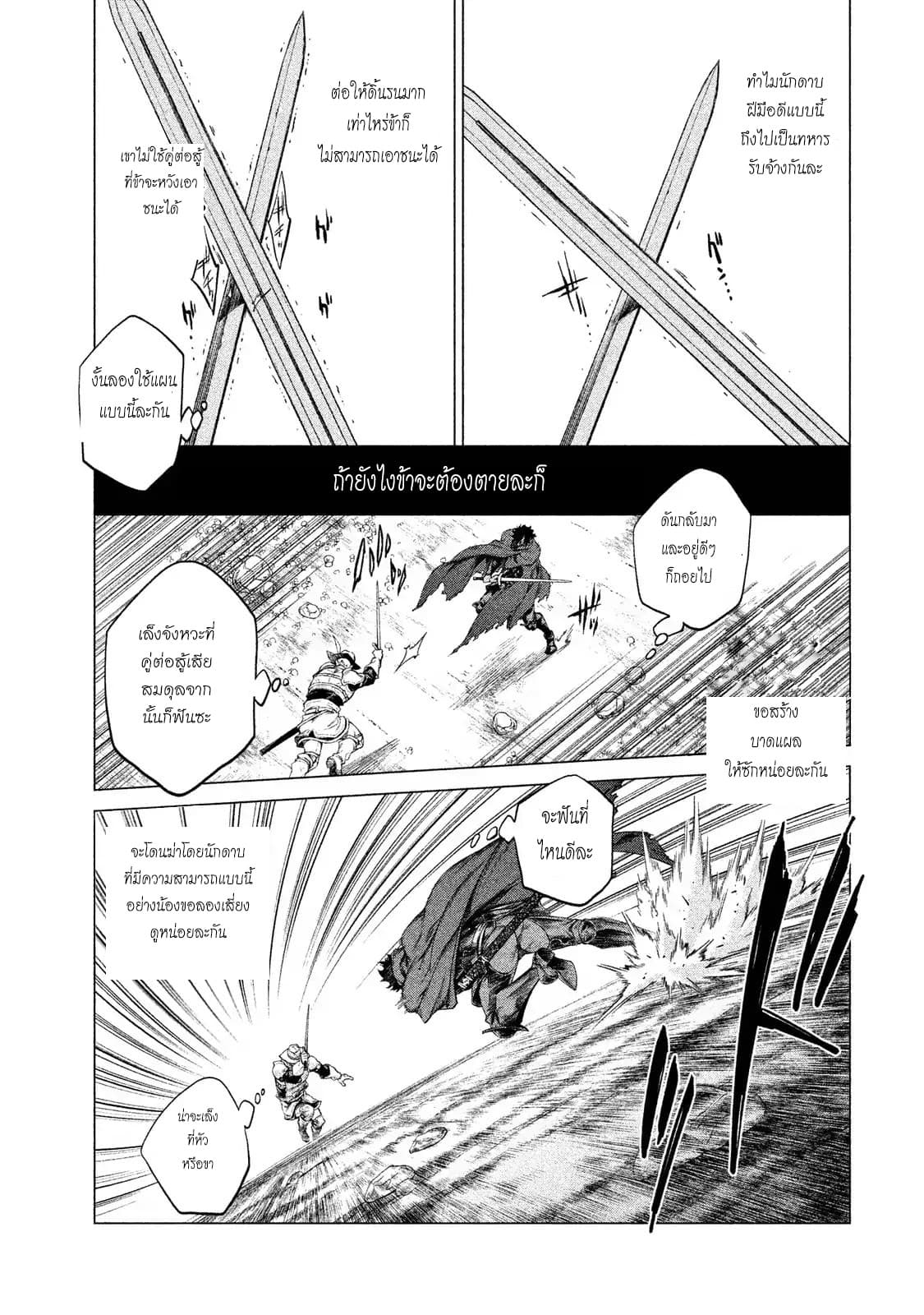 อ่านการ์ตูน Henkyou no Roukishi - Bard Loen ตอนที่ 3 หน้าที่ 11