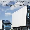 نقل عفش من السعودية الى الامارات 0561313248 | 0546561674 Shipping from Saudi Arabia to Emirates