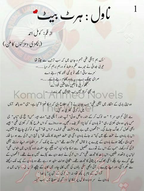 Heart beat novel by Komal Ahmed