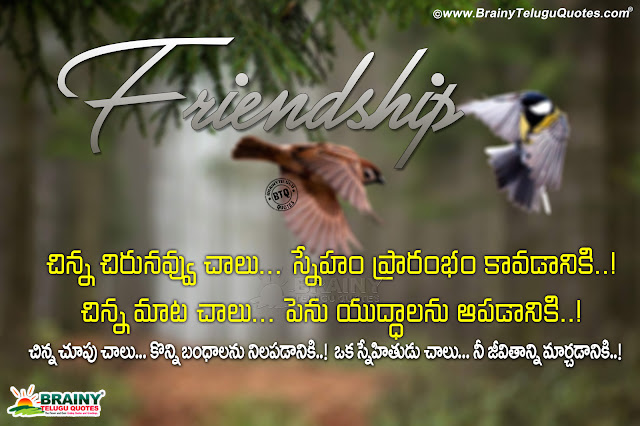 telugu quotes on friendship, best friendship hd wallpapers in telugu, telugu quotes on friendship