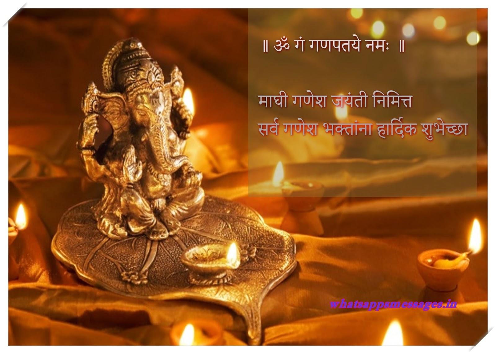Ganesha Chaturthi Smswishes Messages Marathi Whatsapp Messages