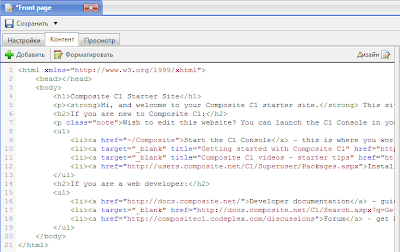 Редактирование HTML-кода в Composite C1