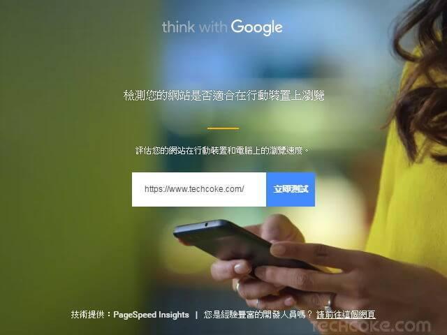 Google 出品:小型企業網站 Mobile Friendly 速度測試工具_101