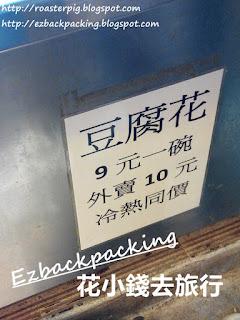豆腐花價格