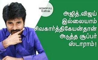 Sivakarthikeyan will be the next Superstar | Ajith, Vijay, Sivakathikeyan