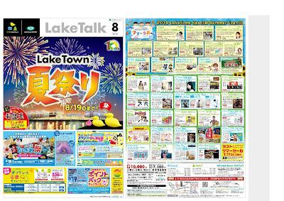LakeTalk 8 夏祭り
