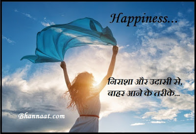 How to Overcome from Depression and Stress in Hindi