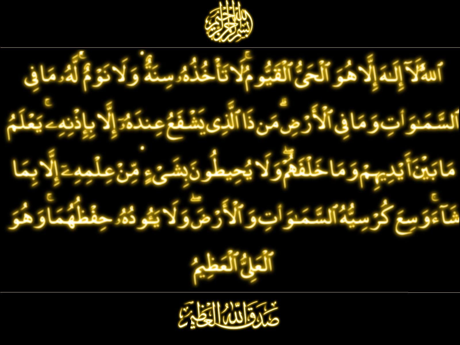 Islamic wallpaper: ayat-al-kursi Wallpaper