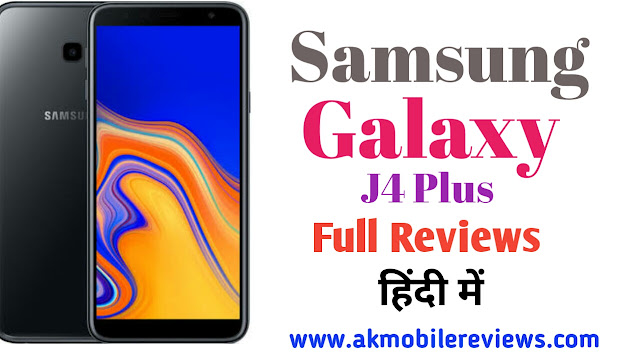 Samsung Galaxy J4 Plus Full Reviews In Hindi