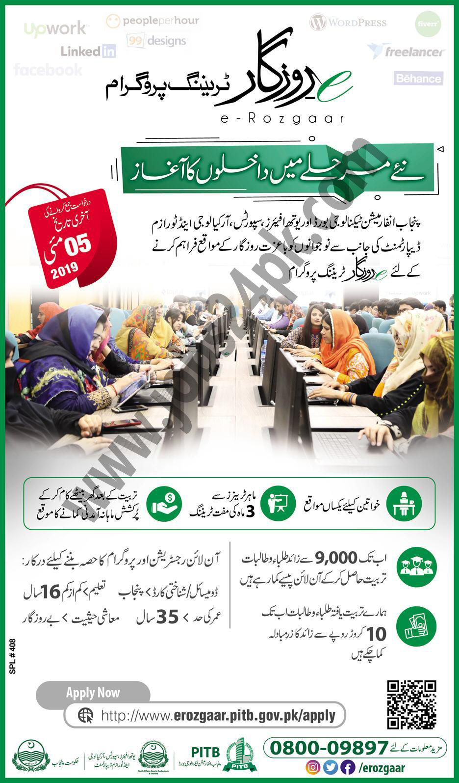E-Rozgar Training Program 2019 – Youth can Earn Rs 80,000 per Month  Free Online Earning Courses