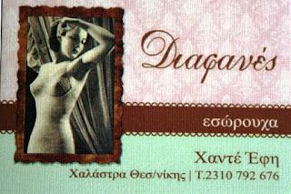 DIAFANES