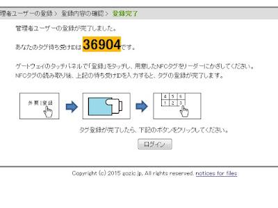 NFC勤怠管理GOZIC NFCタグ待ち受けIDの表示