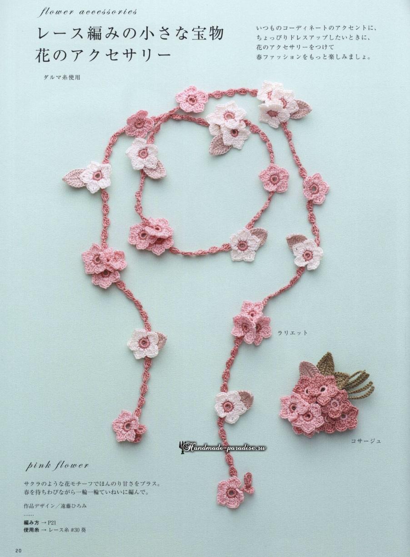 Crochet Lace Cafe 2016. Вязание крючком и на вилке 3