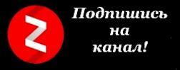 Мы в Яндекс Дзен.