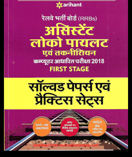 20 PRACTICE SETS [RRB ALP AND TECHNICIAN 2018] BY ARIHANT