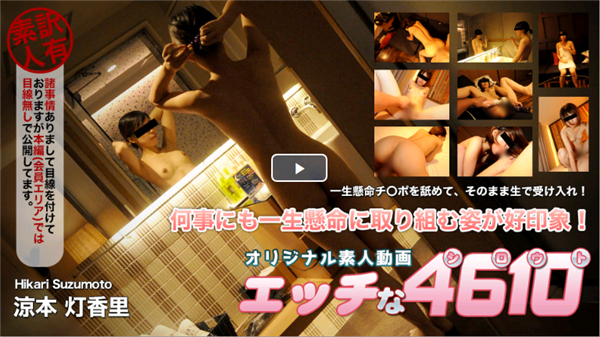 UNCENSORED H4610 ori1665 エッチな4610 涼本 灯香里 Hikari Suzumoto 21歳, AV uncensored
