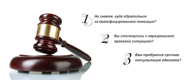 Бесплатная юридическая консультация онлайн для всех регионов. Юрист онлайн бесплатно.
